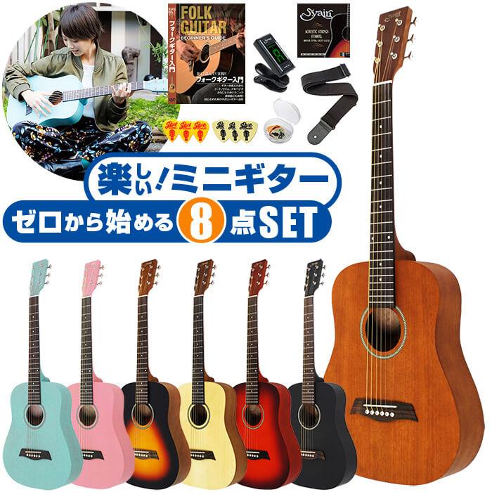 アコースティックギター 初心者セット アコギ Sヤイリ YM-02 9点 ギター 初心者 入門 セット