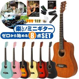 アコースティックギター 初心者セット アコギ 8点 S.ヤイリ YM-02 (ミニギター S.Yairi ギター 初心者 入門 セット)