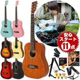 アコースティックギター 初心者セット アコギ 11点 S.ヤイリ YM-02 (ミニギター S.Yairi ギター 初心者 入門 セット)