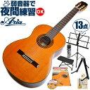クラシックギター 初心者 セット アリア A-20 (シダー材 単板) Aria アコースティック (13点 入門 セット)