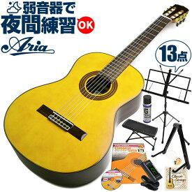 クラシックギター 初心者 セット アリア A-30S (スプルース材 単板) Aria アコースティック (13点 入門 セット)