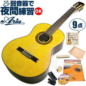 クラシックギター 初心者 セット アリア A-30S (スプルース材 単板) Aria アコースティック (9点 入門 セット)