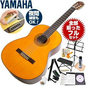 クラシックギター 初心者セット ヤマハ CG102 YMAMAHA (ギター 初心者 入門 セット 14点)