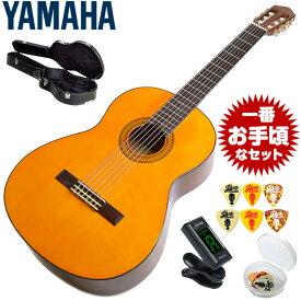 クラシックギター 初心者セット ヤマハ CG102 YMAMAHA (ギター 初心者 入門 セット 5点) ハードケース付属