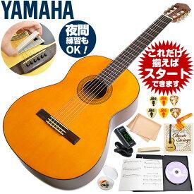 クラシックギター 初心者セット ヤマハ CG102 YMAMAHA (ギター 初心者 入門 セット 10点)
