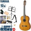 クラシックギター 初心者 セット ヤマハ CG122MC (シダー材 単板 ツヤ消し塗装) YAMAHA アコースティック (12点 入門 …