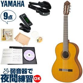 クラシックギター 初心者 セット ヤマハ CG142C (シダー材 単板 /ナトー材) YAMAHA アコースティック (9点 入門 セット ハードケース)