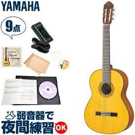クラシックギター 初心者 セット ヤマハ CG142S (スプルース材 単板 /ナトー材) YAMAHA アコースティック (9点 入門 セット)