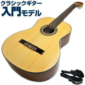 クラシックギター 初心者 (ハードケース付属) 入門 モデル セピアクルー CG-15