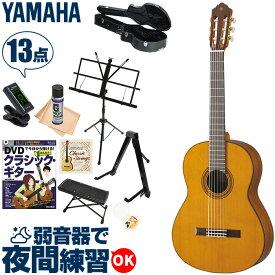 クラシックギター 初心者 セット ヤマハ CG162C (シダー材 単板 /オバンコール材) YAMAHA アコースティック (13点 入門 セット ハードケース)