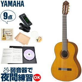 クラシックギター 初心者 セット ヤマハ CG162C (シダー材 単板 /オバンコール材) YAMAHA アコースティック (9点 入門 セット)
