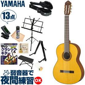 クラシックギター 初心者 セット ヤマハ CG162S (スプルース材 単板 /オバンコール材) YAMAHA アコースティック (13点 入門 セット ハードケース)