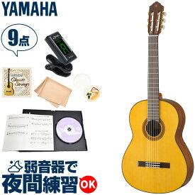 クラシックギター 初心者 セット ヤマハ CG162S (スプルース材 単板 /オバンコール材) YAMAHA アコースティック (9点 入門 セット)