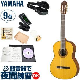 クラシックギター 初心者 セット ヤマハ CG162S (スプルース材 単板 /オバンコール材) YAMAHA アコースティック (9点 入門 セット ハードケース)