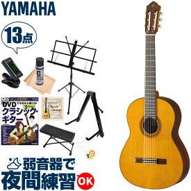 クラシックギター 初心者 セット ヤマハ CG182C (シダー材 単板 /ローズウッド材) YAMAHA アコースティック (13点 入門 セット)