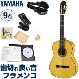 クラシックギター 初心者 セット ヤマハ CG182SF (フラメンコギター スプルース材 単板) YAMAHA アコースティック (9点 入門 セット ハードケース)