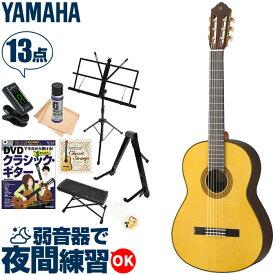 クラシックギター 初心者 セット ヤマハ CG192S (スプルース材 単板 /ローズウッド材) YAMAHA アコースティック (13点 入門 セット)