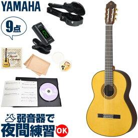 クラシックギター 初心者 セット ヤマハ CG192S (スプルース材 単板 /ローズウッド材) YAMAHA アコースティック (9点 入門 セット ハードケース)
