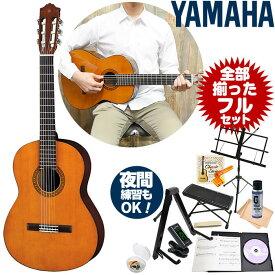 クラシックギター 初心者セット ヤマハ CS40J ミニギター (YAMAHA ギター 初心者 入門 セット 14点)