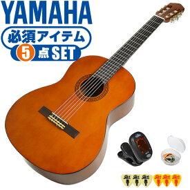 クラシックギター 初心者セット ヤマハ CS40J ミニギター (YAMAHA ギター 初心者 入門 セット 5点)