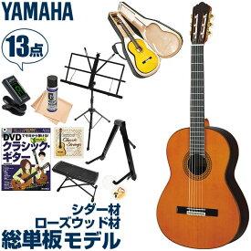 クラシックギター 初心者 セット ヤマハ GC22C (シダー材 単板 /ローズウッド材 総単板) YAMAHA アコースティック (13点 入門 セット)