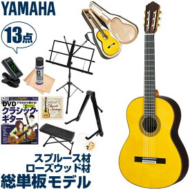 クラシックギター 初心者 セット ヤマハ GC22S (スプルース材 単板 /ローズウッド材 総単板) YAMAHA アコースティック (13点 入門 セット)