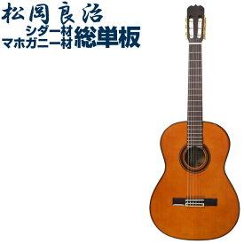 クラシックギター 松岡良治 MC-140C MATSUOKA アコースティック (シダー材 /マホガニー材 オール単板)