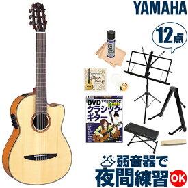 クラシックギター 初心者セット ヤマハ エレガット YAMAHA NCX900FM (入門 12点 セット) アコースティック