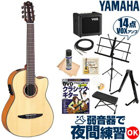 クラシックギター 初心者セット ヤマハ エレガット YAMAHA NCX900FM (VOXアンプ付属 入門 14点 セット) アコースティック