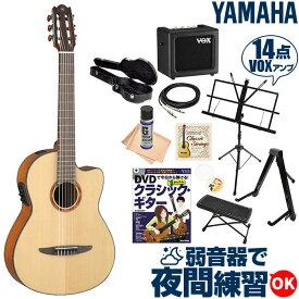 クラシックギター 初心者セット ヤマハ エレガット YAMAHA NCX900FM (VOXアンプ付属 入門 14点 セット ハードケース) アコースティック