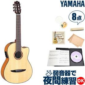 クラシックギター 初心者セット ヤマハ エレガット YAMAHA NCX900FM (入門 8点 セット) アコースティック