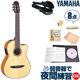 クラシックギター 初心者セット ヤマハ エレガット YAMAHA NCX900FM (入門 8点 セット ハードケース) アコースティック
