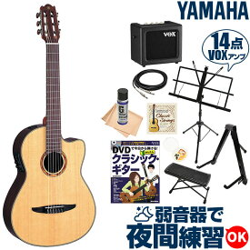 クラシックギター 初心者セット ヤマハ エレガット YAMAHA NCX900R (VOXアンプ付属 入門 14点 セット) アコースティック
