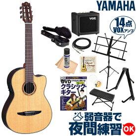 クラシックギター 初心者セット ヤマハ エレガット YAMAHA NCX900R (VOXアンプ付属 入門 14点 セット ハードケース) アコースティック