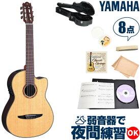 クラシックギター 初心者セット ヤマハ エレガット YAMAHA NCX900R (入門 8点 セット ハードケース) アコースティック