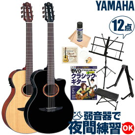 クラシックギター 初心者セット ヤマハ エレガット YAMAHA NTX700 (入門 12点 セット) アコースティック