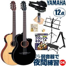 クラシックギター 初心者セット ヤマハ エレガット YAMAHA NTX700 (入門 12点 セット ハードケース) アコースティック