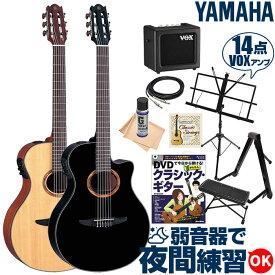 クラシックギター 初心者セット ヤマハ エレガット YAMAHA NTX700 (VOXアンプ付属 入門 14点 セット) アコースティック