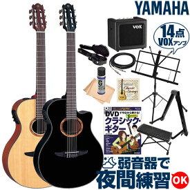 クラシックギター 初心者セット ヤマハ エレガット YAMAHA NTX700 (VOXアンプ付属 入門 14点 セット ハードケース) アコースティック
