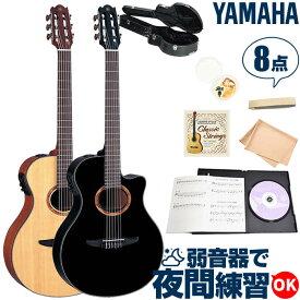 クラシックギター 初心者セット ヤマハ エレガット YAMAHA NTX700 (入門 8点 セット ハードケース) アコースティック