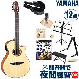 クラシックギター 初心者セット ヤマハ エレガット YAMAHA NTX900FM (入門 12点 ハードケース付属セット) アコースティック