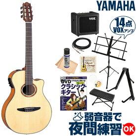 クラシックギター 初心者セット ヤマハ エレガット YAMAHA NTX900FM (VOXアンプ付属 入門 14点 セット) アコースティック