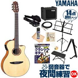 クラシックギター 初心者セット ヤマハ エレガット YAMAHA NTX900FM (VOXアンプ付属 入門 14点 ハードケース セット) アコースティック