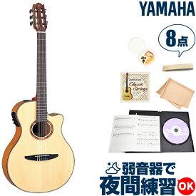 クラシックギター 初心者セット ヤマハ エレガット YAMAHA NTX900FM (入門 8点 セット) アコースティック