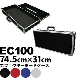 エフェクターケース キョーリツ KC EC100 エフェクターボード
