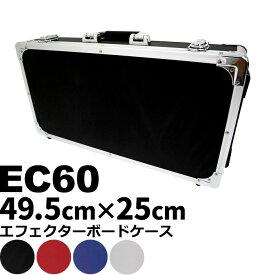 エフェクターケース キョーリツ KC EC60 エフェクターボード