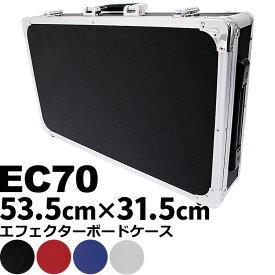エフェクターケース キョーリツ KC EC70 エフェクターボード