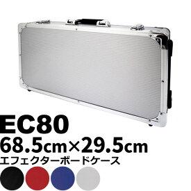 エフェクターケース キョーリツ KC EC80 エフェクターボード