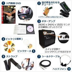 初心者セットエレキギター【17点入門セット】PhotoGenicLP260レスポールエレキギターセット