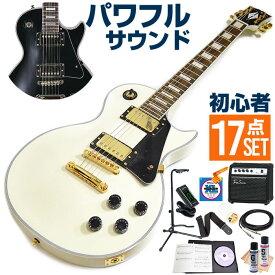 エレキギター 初心者セット (17点 入門 セット) レスポール カスタム ギター フォトジェニック LP-300
